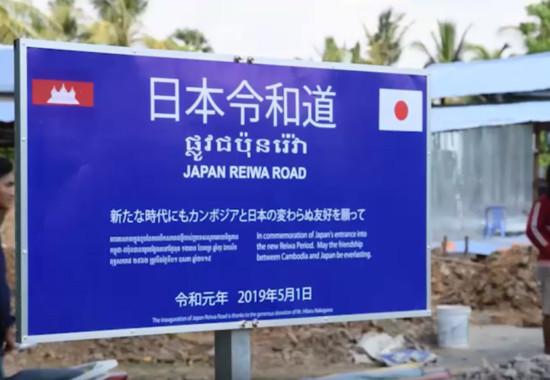 日本令和道